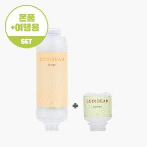 ★본품+여행용set★바디빔 유아 비타민 샤워필터 본품 1개+여행용 1개 세트