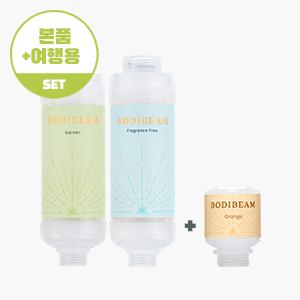 ★본품+여행용set★바디빔 유아 비타민 샤워필터 본품 2개+여행용 1개 세트