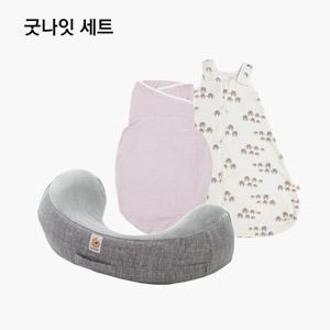 [굿나잇세트]수유쿠션+슬리핑백+스와들러